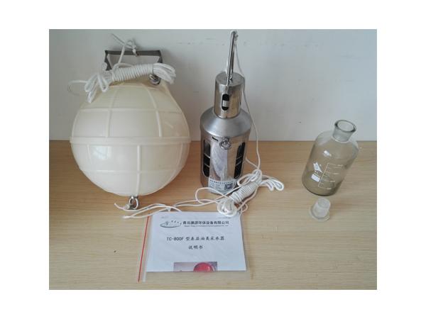TC-800F型表层油类采水器